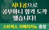<2022 시나공 기본서> 리뷰 이벤트