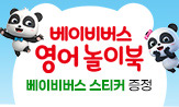 <베이비버스 영어 놀이북> 출간 이벤트