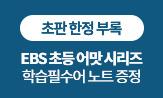 <EBS 초등 어맛! 어휘 맛집 시리즈> 초판 한정 이벤트