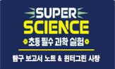 <SUPER SCIENCE 초등 필수 과학 실험> 출간 이벤트