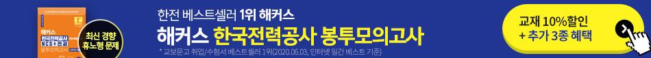 해커스 한국전력공사