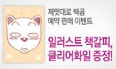 <제멋대로 백곰 박스세트> 예약판매 이벤트