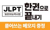 2021년 JLPT 한권으로 끝내기 개정판 출간 이벤트