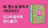 <하프라인 전 3권> 출간 이벤트