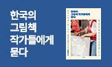 <한국의 그림책 작가들에게 묻다> 출간 이벤트