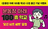 <운동장 아래 100층 학교.4> 출간 기념 이벤트