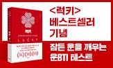 <럭키 베스트셀러 기념 운BTI 테스트>
