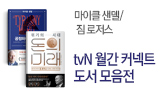 tvN 월간 커넥트 도서전
