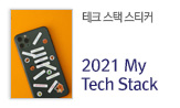 2021 My Tech Stack