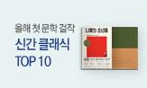 문학 신간 클래식 TOP 10