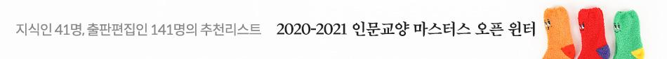 2020-2021 인문교양 마스터스 오픈 윈터