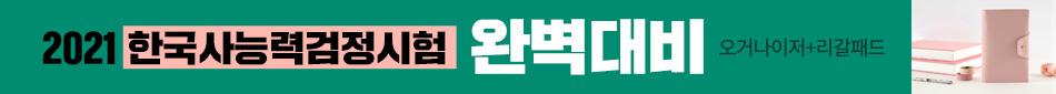2021 한국사능력검정시험 완벽대비