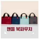 추천새책 x 북파우치