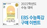 2022학년도 EBS 수능특강 출간 이벤트