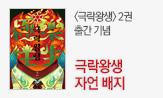 [교보단독]<극락왕생.2> 출간 기념 이벤트