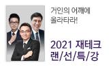 교보문고 2021 재테크 랜선특강