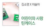 [김소영X이슬아] 어린이라는 세계에서 부지런히 사랑하기