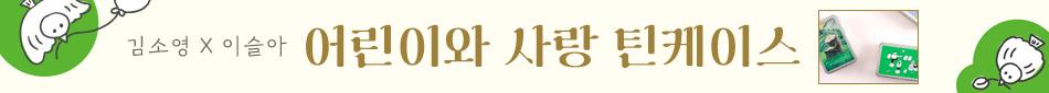[김소영X이슬아] 어린이란 사계에서 부지런히 사랑하기