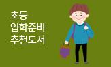 2021 초등 입학 기획전