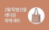 2월 특별선물 X 레터링 북백 세트