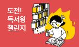[문학특집] 도전! 독서왕 챌린지