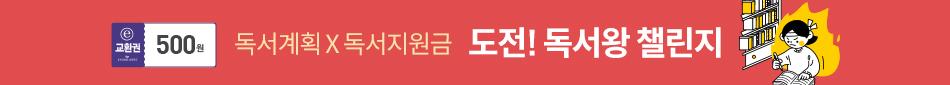 [문학특집] 도전! 독서왕 챌린