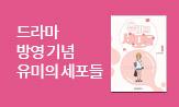 교보문고 단독 <유미의 세포들> 드라마 방영 기념 이벤트