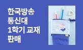2021-1 한국방송통신대 교재전