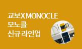 로이텀 모노클 신규 라인업