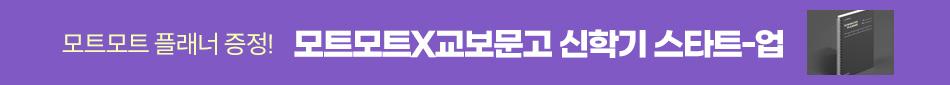 모트모트X교보문고 신학기 스타트-업