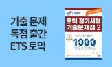 [YBM] ETS 토익 시리즈