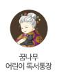[점포] 꿈나무 어린이 독서통장