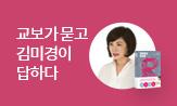 [교보단독] 김미경과 통하는 순간