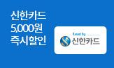신한카드 5천원 즉시할인
