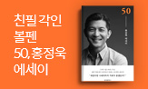 <50> 홍정욱 에세이 출간 기념 이벤트
