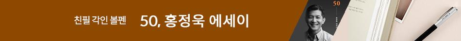 [50] 홍정욱 에세이 출간이벤