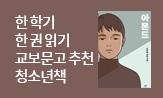 [한 학기 한 권] 추천 청소년책(2021 1학기)