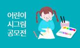 제1회 교보문고 어린이 시화공모전(전시x상금)