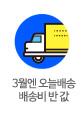 [점포]오늘배송 프로모션
