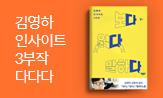김영하 [다다다] 출간이벤트