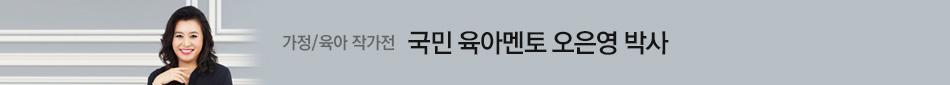 가정/육아 작가전_오은영 박사