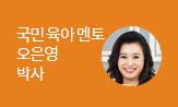 가정/육아 작가전 : 오은영 박사