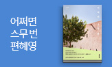 [한국문학 작가룸] 편혜영