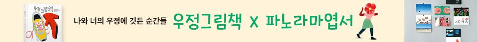 [우정그림책] 출간이벤