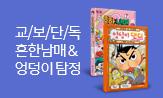교보단독! 흔한남매 & 엉덩이탐정 이벤트