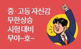 중·고등 시험 대비 무야~호~ 이벤트