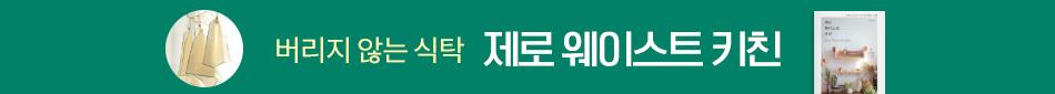 <제로 웨이스트 키친> 단독 기획전