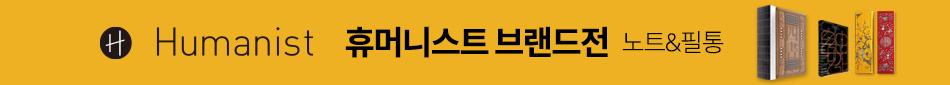 2021 인문교양 브랜드전: 휴머니스트