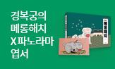 <경복궁의 메롱해치> 출간 기념 이벤트