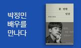 [박정민 배우]를 만나다
